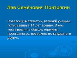 Лев Семёнович Понтрягин Советский математик, великий учёный, потерявший в 14