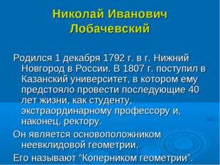 Николай Иванович Лобачевский Родился 1 декабря 1792 г. в г. Нижний Новгород в