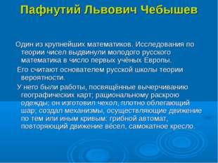 Пафнутий Львович Чебышев Один из крупнейших математиков. Исследования по теор