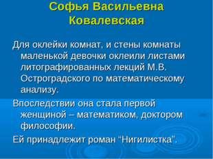 Софья Васильевна Ковалевская Для оклейки комнат, и стены комнаты маленькой де