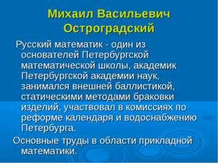 Михаил Васильевич Остроградский Русский математик - один из основателей Петер