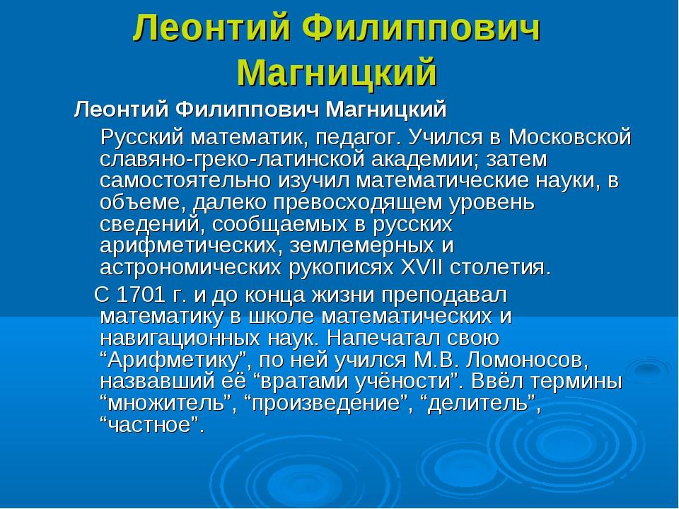 Леонтий Филиппович Магницкий Леонтий Филиппович Магницкий Русский математик,...