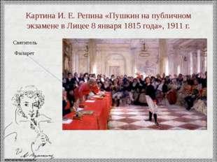 Картина И. Е. Репина «Пушкин на публичном экзамене в Лицее 8 января 1815 года