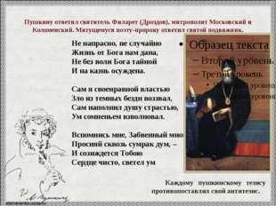 Пушкину ответил святитель Филарет (Дроздов), митрополит Московский и Коломен