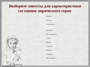 Выберите эпитеты для характеристики состояния лирического героя Радостное Тос