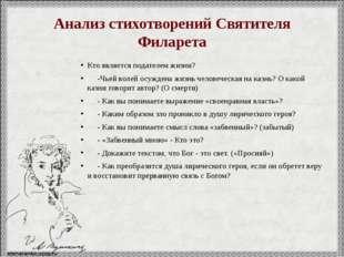 Анализ стихотворений Святителя Филарета Кто является подателем жизни? -Чьей в