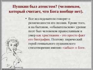 Пушкин был атеистом? (человеком, который считает, что Бога вообще нет). Все и