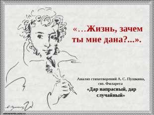 «…Жизнь, зачем ты мне дана?...». Анализ стихотворений А. С. Пушкина, свт. Фи