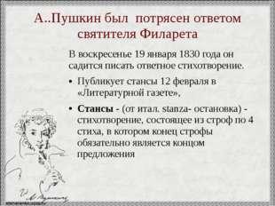 А..Пушкин был потрясен ответом святителя Филарета В воскресенье 19 января 183