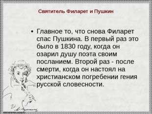 Святитель Филарет и Пушкин Главное то, что снова Филарет спас Пушкина. В перв