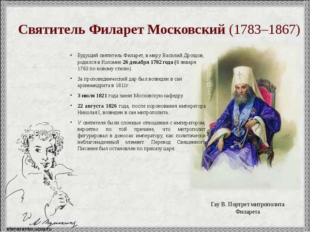 Святитель Филарет Московский(1783–1867) Будущий святитель Филарет, в миру Ва...