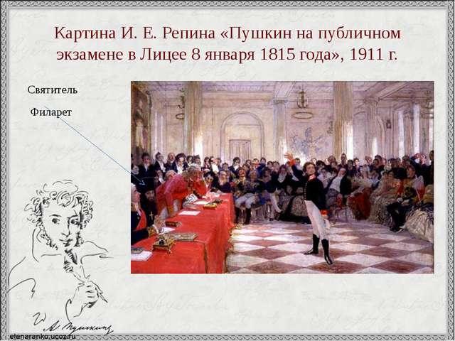 Картина И. Е. Репина «Пушкин на публичном экзамене в Лицее 8 января 1815 года...