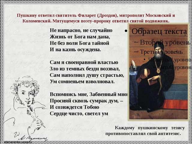Пушкину ответил святитель Филарет (Дроздов), митрополит Московский и Коломен...