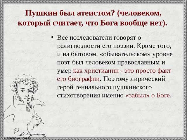 Пушкин был атеистом? (человеком, который считает, что Бога вообще нет). Все и...