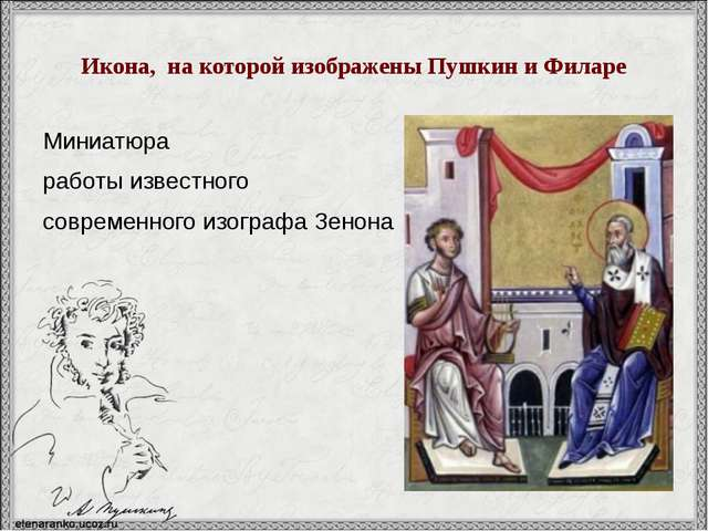 Икона, на которой изображены Пушкин и Филаре Миниатюра работы известного совр...
