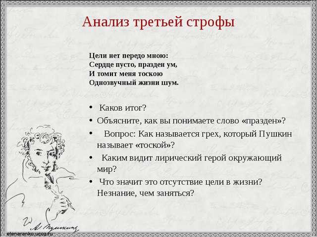 Анализ третьей строфы Цели нет передо мною: Сердце пусто, празден ум, И томит...