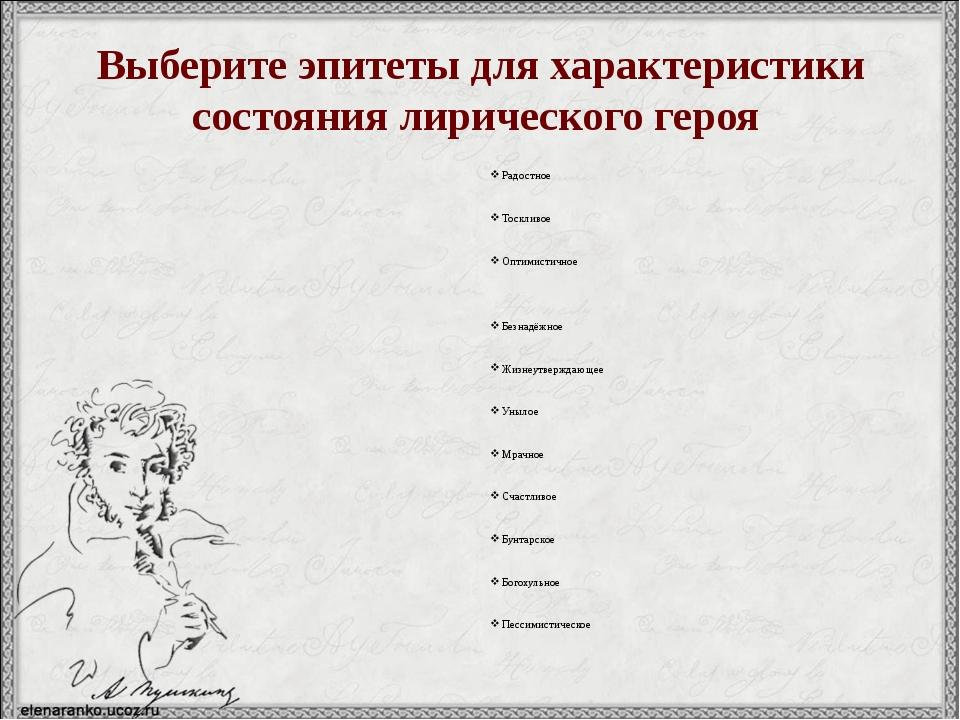 Выберите эпитеты для характеристики состояния лирического героя Радостное Тос...
