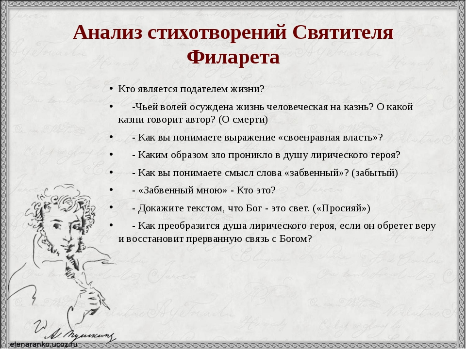 Анализ стихотворений Святителя Филарета Кто является подателем жизни? -Чьей в...