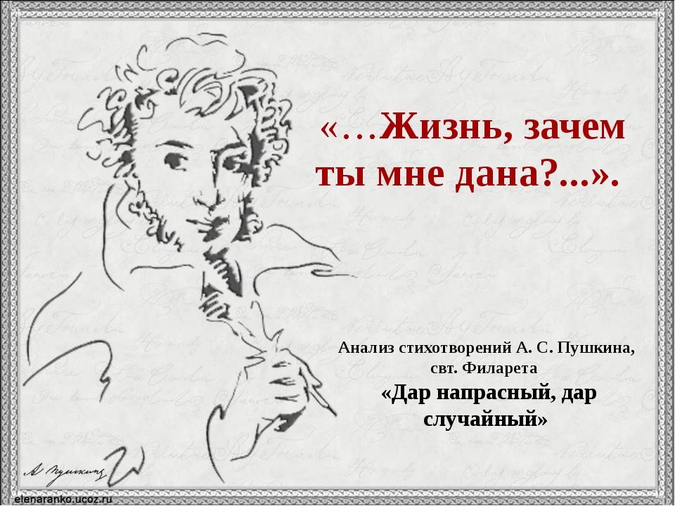 «…Жизнь, зачем ты мне дана?...». Анализ стихотворений А. С. Пушкина, свт. Фи...