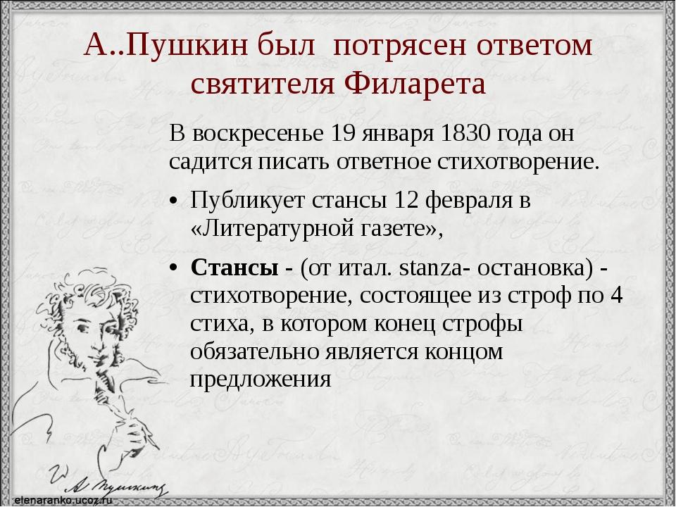 А..Пушкин был потрясен ответом святителя Филарета В воскресенье 19 января 183...