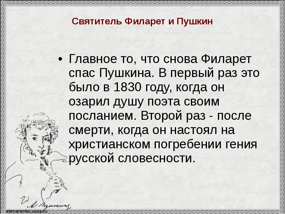 Святитель Филарет и Пушкин Главное то, что снова Филарет спас Пушкина. В перв...