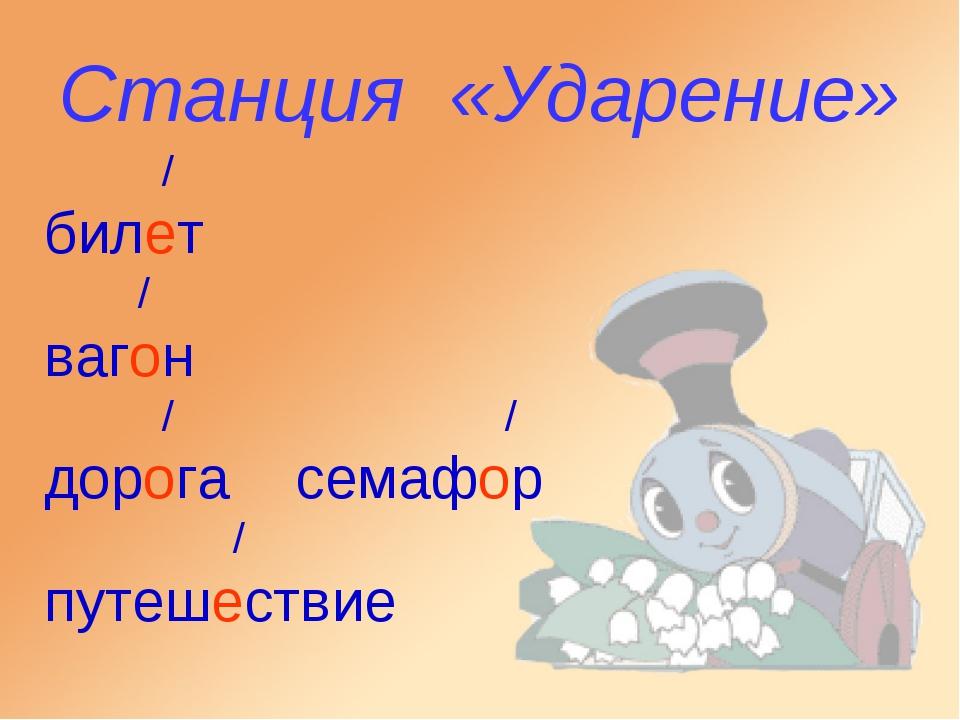 Станция «Ударение» / билет / вагон / / дорога семафор / путешествие