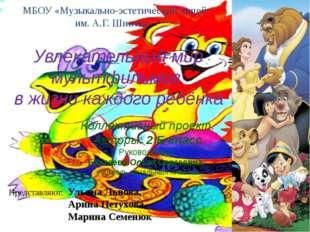 Увлекательный мир мультфильмов в жизни каждого ребёнка МБОУ «Музыкально-эстет