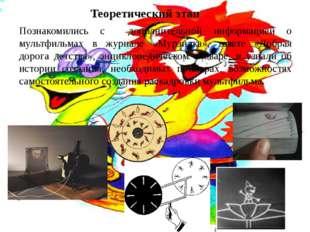 Познакомились с дополнительной информацией о мультфильмах в журнале «Мурзилка