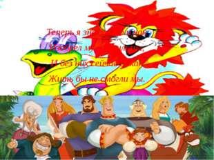 Теперь я знаю, кто и как Изобрел мультфильмы, И без них сейчас никак Жить бы