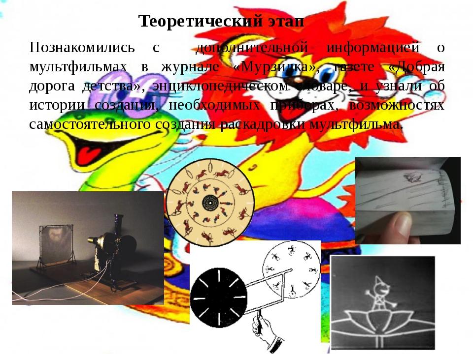 Познакомились с дополнительной информацией о мультфильмах в журнале «Мурзилка...