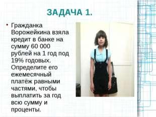 ЗАДАЧА 1. Гражданка Ворожейкина взяла кредит в банке на сумму 60 000 рублей н