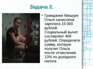Задача 2. Гражданке Мишуре Ольге начислена зарплата 15 000 рублей. Социальный