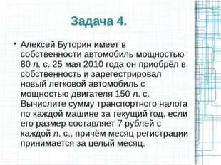 Задача 4. Алексей Буторин имеет в собственности автомобиль мощностью 80 л. с.