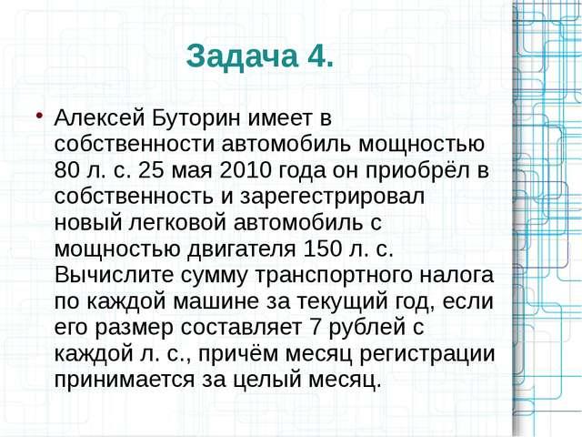 Задача 4. Алексей Буторин имеет в собственности автомобиль мощностью 80 л. с....