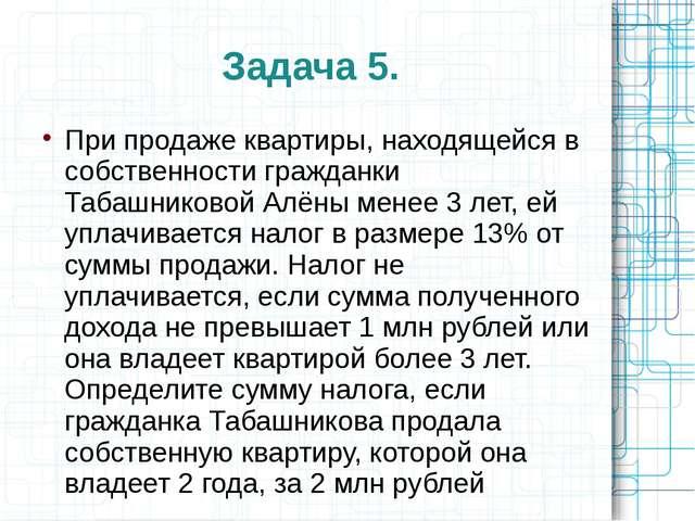 Задача 5. При продаже квартиры, находящейся в собственности гражданки Табашни...
