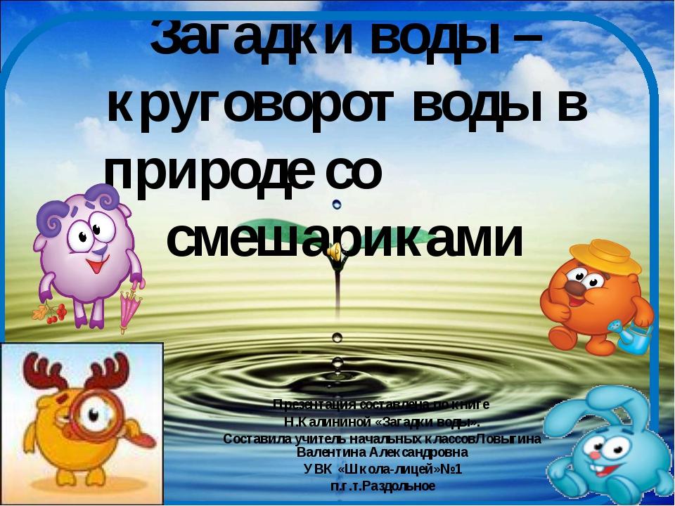 Загадки воды –круговорот воды в природе со смешариками Презентация составлена...