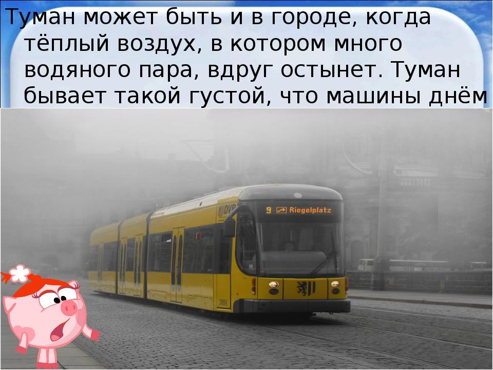 Туман может быть и в городе, когда тёплый воздух, в котором много водяного па...