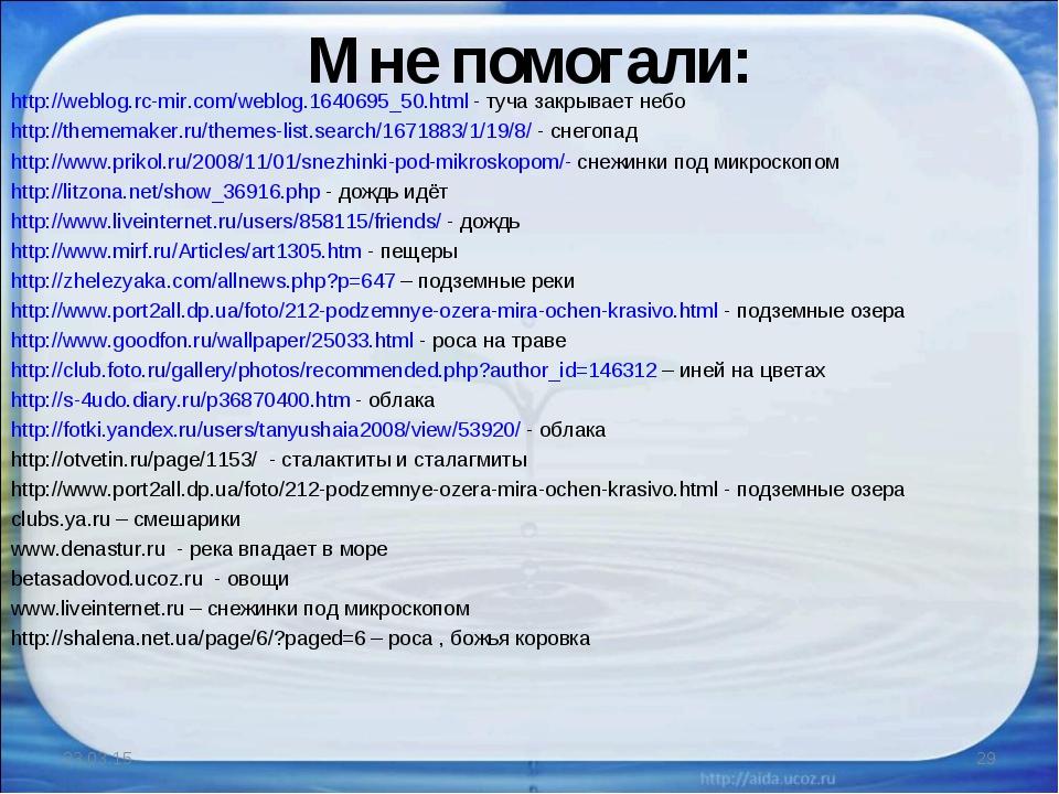 Мне помогали: http://weblog.rc-mir.com/weblog.1640695_50.html - туча закрывае...