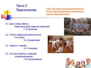 Часть 2 Практическая 2.1 «Дети. Семья. Шкопа. Единство целей, единство дейст