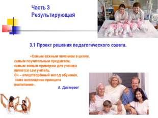 Часть 3 Результирующая 3.1 Проект решения педагогического совета. «Самым важ