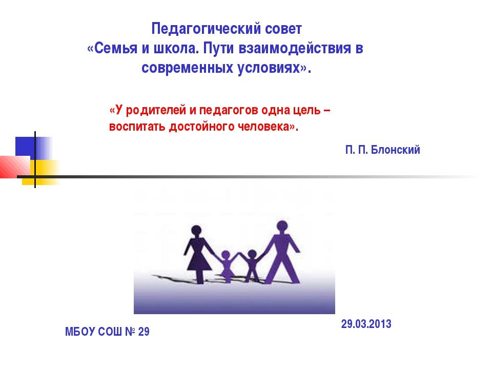 Педагогический совет «Семья и школа. Пути взаимодействия в современных услови...