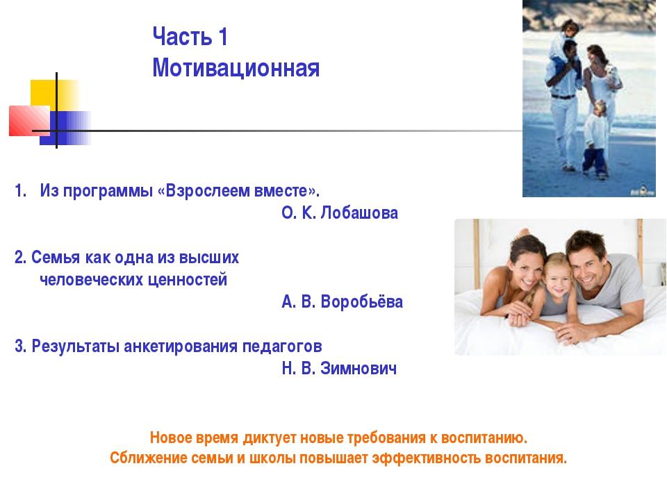 Часть 1 Мотивационная Из программы «Взрослеем вместе». О. К. Лобашова 2....