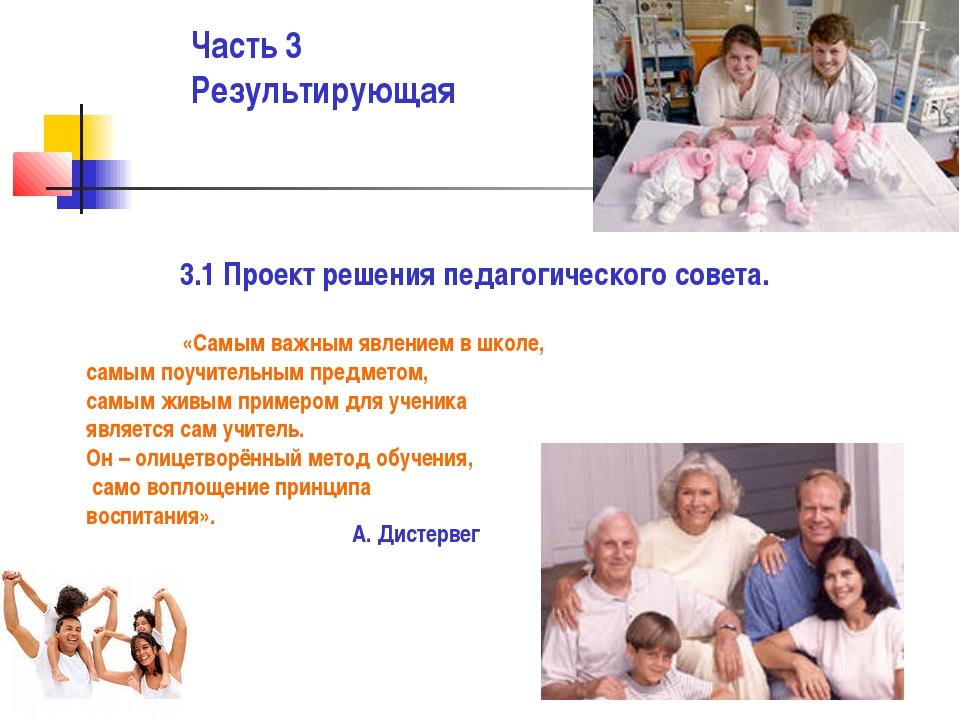 Часть 3 Результирующая 3.1 Проект решения педагогического совета. «Самым важ...