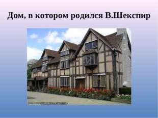 Дом, в котором родился В.Шекспир