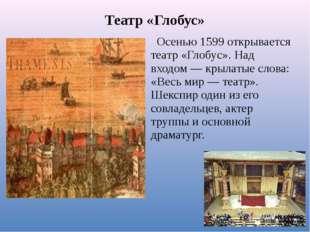Театр «Глобус» Осенью 1599 открывается театр «Глобус». Над входом — крылатые