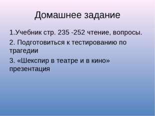 Домашнее задание 1.Учебник стр. 235 -252 чтение, вопросы. 2. Подготовиться к