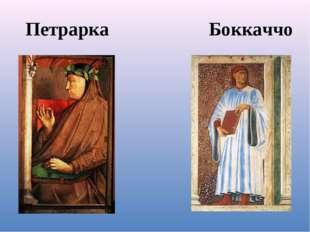 Петрарка Боккаччо