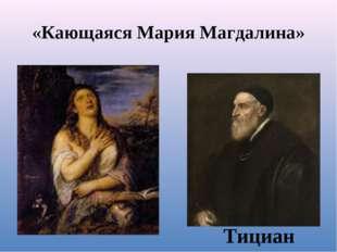 «Кающаяся Мария Магдалина» Тициан
