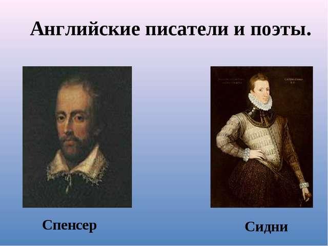 Английские писатели и поэты. Сидни Спенсер