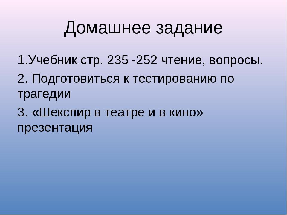 Домашнее задание 1.Учебник стр. 235 -252 чтение, вопросы. 2. Подготовиться к...